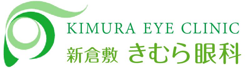 倉敷市の眼科/新倉敷きむら眼科